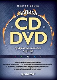 Виктор Бахур -Запись CD и DVD. Профессиональный подход