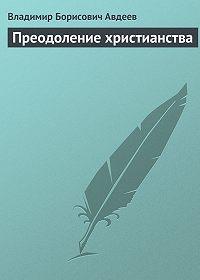 Владимир Авдеев -Преодоление христианства