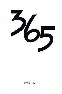 Кевин Лу -365 дней