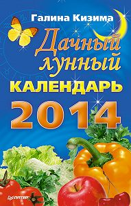 Галина Кизима -Дачный лунный календарь на 2014 год