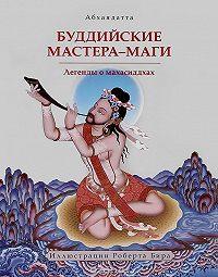 Абхаядатта -Буддийские мастера-маги. Легенды о махасиддхах