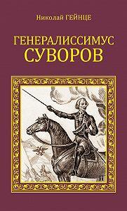 Николай Гейнце -Генералиссимус Суворов