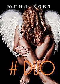 Юлия Кова - #Duo