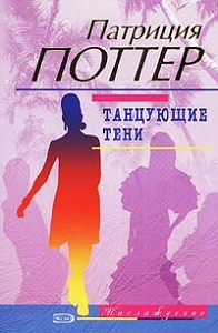 Патриция Поттер - Танцующие тени
