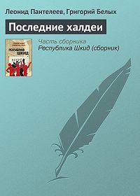 Григорий Белых -Последние халдеи