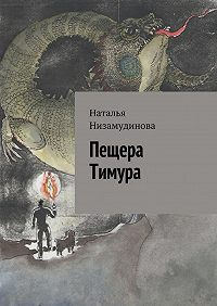 Наталья Низамудинова - Пещера Тимура