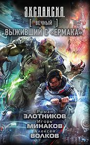 Роман Злотников -Вечный. Выживший с «Ермака»