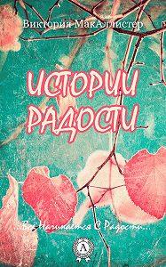 Виктория МакАллистер -Истории Радости