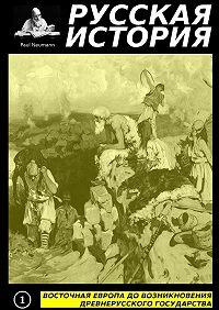 Paul Neumann -Восточная Европа довозникновения древнерусского государства