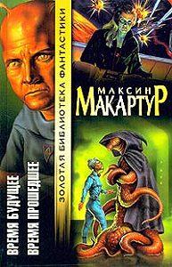 Максин МакАртур - Время прошедшее