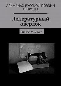 Иван Евсеенко -Литературный оверлок. Выпуск №1/2017
