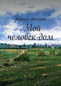 Наташа Васильева -Мой человек-дом