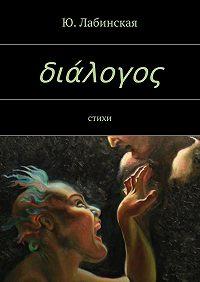 Ю. Лабинская - διάλογος