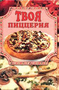 Елена Маслякова -Твоя пиццерия