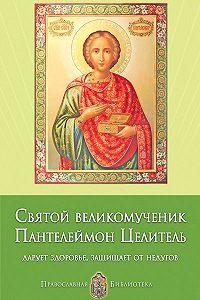 Анна Печерская -Святой великомученик Пантелеймон Целитель. Дарует здоровье, защищает от недугов