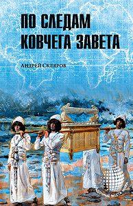 Андрей Скляров -По следам Ковчега Завета