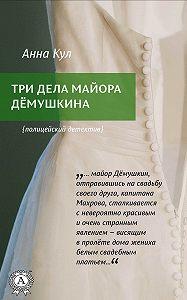 Анна Кул -Три дела майора Дёмушкина