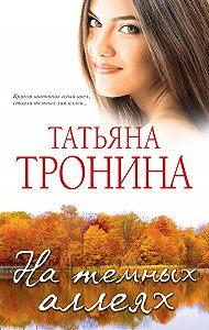 Татьяна Тронина -На темных аллеях (сборник)