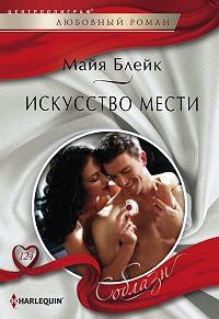 Майя Блейк -Искусство мести