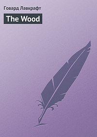 Говард Лавкрафт -The Wood