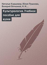 Юлия Пушнова -Культурология. Учебное пособие для вузов