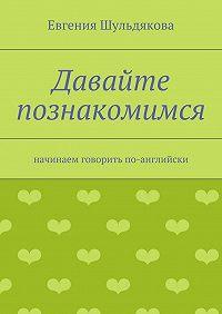 Евгения Шульдякова -Давайте познакомимся. Начинаем говорить по-английски