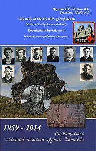 E. Buyanov -Mystery of the Dyatlov group death