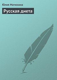 Ю. А. Матюхина - Русская диета