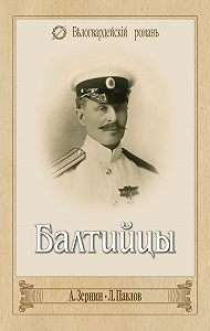 Леонид Павлов -Балтийцы (сборник)