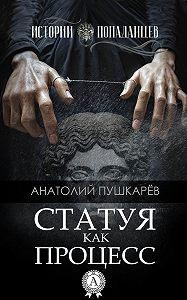 Анатолий Пушкарёв -Статуя как процесс