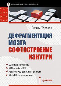 Сергей Тарасов -Дефрагментация мозга. Софтостроение изнутри