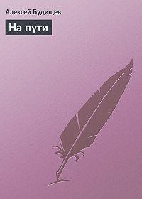 Алексей Будищев -На пути