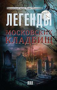 Игорь Оболенский -Легенды московских кладбищ