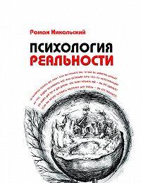 Роман Никольский - Психология реальности