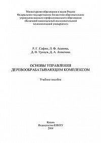 Л. Асатова -Основы управления деревообрабатывающим комплексом