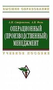Алла Викторовна Фель -Операционный (производственный) менеджмент: учебное пособие