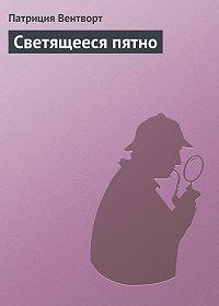 Патриция Вентворт -Светящееся пятно