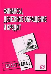Коллектив Авторов -Финансы, денежное обращение и кредит: Шпаргалка