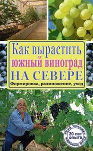 Юрий Загвоздин -Как вырастить южный виноград на севере
