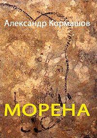 Александр Кормашов - Морена