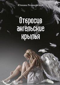 Юлиана Розанельская -Отбросив ангельские крылья