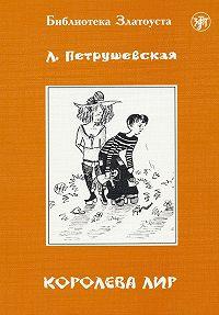 Людмила Петрушевская -Королева Лир
