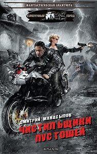 Дмитрий Манасыпов - Чистильщики пустошей
