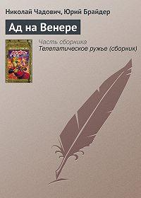 Николай Чадович -Ад на Венере