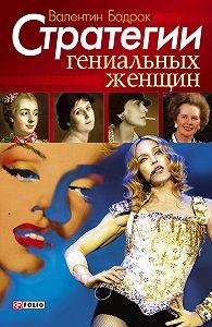 Валентин Бадрак -Стратегии гениальных женщин