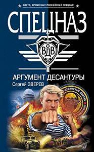 Сергей Зверев -Аргумент десантуры