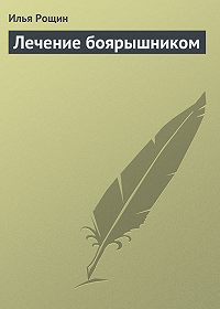 Илья Рощин -Лечение боярышником