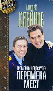 Андрей Кивинов -Перемена мест