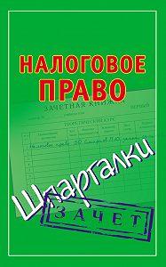 Павел Юрьевич Смирнов - Налоговое право. Шпаргалки