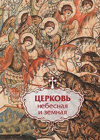 Коллектив Авторов - Церковь небесная и земная